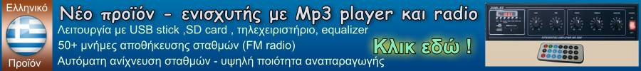 mp3amp50w